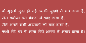 Top 1275+ Best New Year Shayari For (Whatsapp And Facebook) 2020