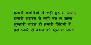 Top 1275+ Best Shayari For Wife (Whatsapp And Facebook) 2020